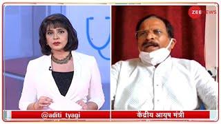 AYUSH Ministry ने कैसे लोगों की Immunity बढ़ाने में की मदद? जानिए Union Minister Shripad Naik से - ZEENEWS