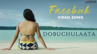 Facebook Video Song | Dobuchulaata Telugu Movie Songs | Naresh Agastya | Dhriti Trivedi - MANGOMUSIC