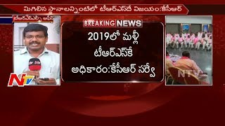 KCR Survey on People Opinion about TRS Leaders