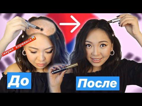 СЕКРЕТ КОРЕЯНОК?Закрашиваю ЛЫСИНУ самой СТРАННОЙ корейской косметикой?♀️|NikyMacAleen