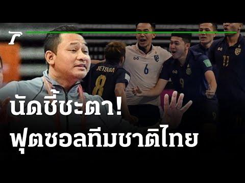 ฟุตซอลไทย ตั้งเป้าต้อง 3 แต้มเพื่อเข้ารอบ 16 ทีม | 19-09-64 | เรื่องรอบขอบสนาม