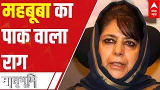 Mehbooba demands dialogue with Pakistan | Matrabhumi(22.06.2021) - ABPNEWSTV