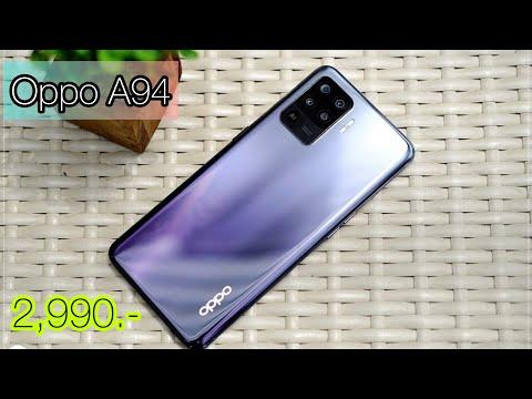 รีวิว-Oppo-A94-ลดราคาเหลือ-2,9