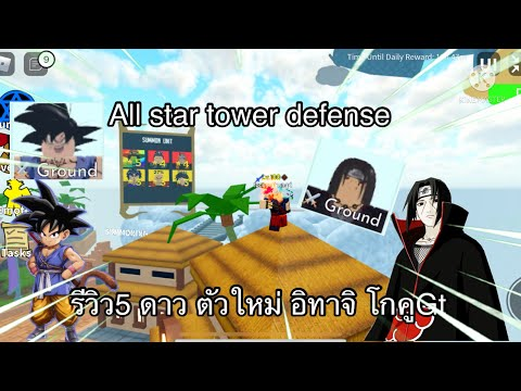 Roblox-All-star-tower-defense-