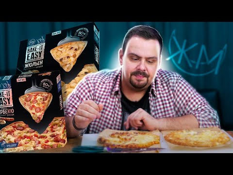Пицца Fazer | Жюльен и Барбекю