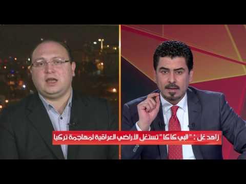 """غل:سماح بغداد لتركيا بمحاربة """"البي كاكا"""" على اراضيها موقف  كافي لانقرة  #بالحرف_الواحد"""