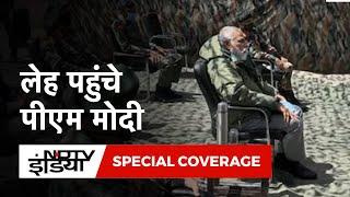 PM Modi पहुंचे Leh, CDS General Bipin Rawat भी मौजूद   NDTV India LIVE - NDTVINDIA