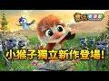 我是猴子但不是齊天大聖《小狨猴 Tamarin》繁中版6月登場!_電玩宅速配20200526