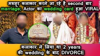 2 saal mei ki thi wedding end ab karne jaa rahe hai dobara shaadi yeh actor; Wedding card hua VIRAL - TELLYCHAKKAR