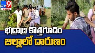 రైతు ఆత్మహత్యాయత్నం : Bhadradri Kothagudem జిల్లాలో దారుణం - TV9 - TV9