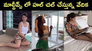 Actress Vedhika Enjoying Vacation In Maldives | Vedhika Maldives Photoshoot | Rajshri Telugu - RAJSHRITELUGU