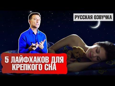 5 лайфхаков для КРЕПКОГО СНА, о которых вы не знали (русская озвучка) photo