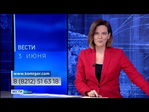 Вести-Коми 03.06.2021