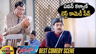 Pawan Kalyan Best Comedy Scene | Thammudu Movie | Pawan Kalyan | Preeti Jhangiani | Brahmanandam - MANGOVIDEOS