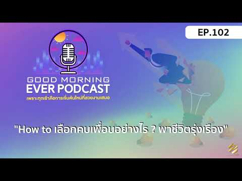 EVER-PODCAST-EP.102---How-to-เ