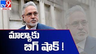 విజయ్ మాల్యాకు లండన్ కోర్టు షాక్  | In big blow to Vijay Mallya, London court declares him bankrupt - TV9