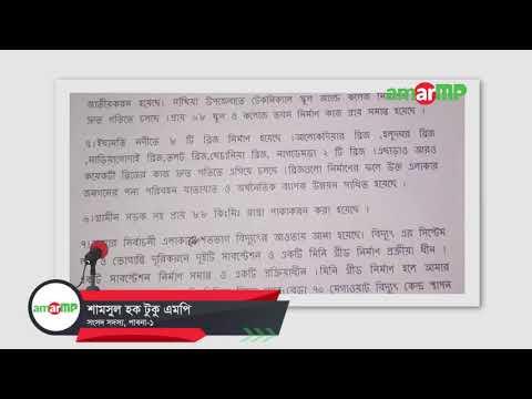 Md. Shamsul Hoque Tuku MP replied to #amarMP