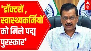 Kejriwal govt to send names of doctors, health workers for Padma awards - ABPNEWSTV