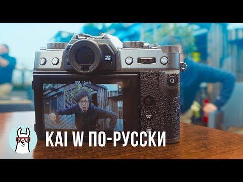 Kai W по-русски: Первые впечатления от Fujifilm X-T30 photo