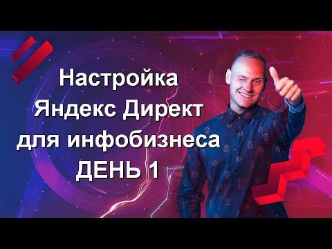 День 1. Настройка Яндекс Директ. Инфобизнес