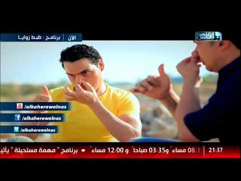 ظبط زوايا| مع عمرو رمزي وعمرو عمروسي | الحلقة 6
