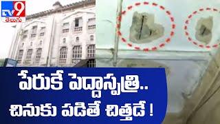 తీరు మారని ఉస్మానియా ఆస్పత్రి : Hyderabad Rains - TV9 Ground Report - TV9