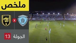 ملخص مباراة الباطن والاتحاد - دوري كاس الأمير محمد بن سلمان
