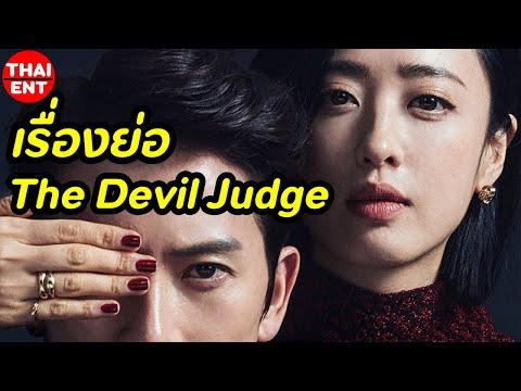 เรื่องย่อ-The-Devil-Judge-ซีรี