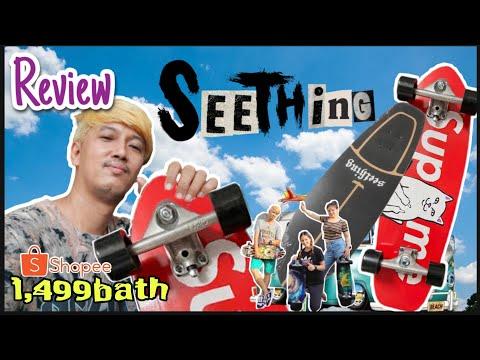 Seething-surfskate-CX7-(รีวิว)