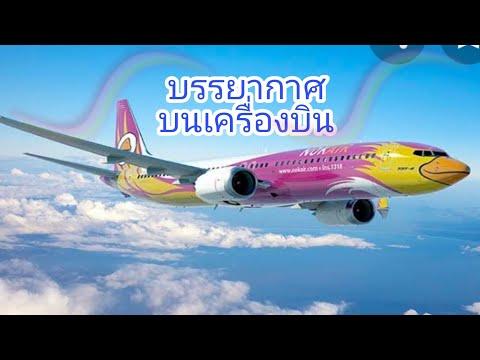 บรรยากาศบนเครื่องบิน-Nok-Air-ต