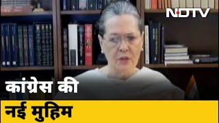 Congress की 'Speak Up India' मुहिम, Sonia Gandhi ने रखी 4 प्रमुख मांगें - NDTVINDIA