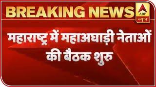 Maha Vikas Aghadi Govt's Meeting Begins At CM Uddhav's Residence | ABP News - ABPNEWSTV