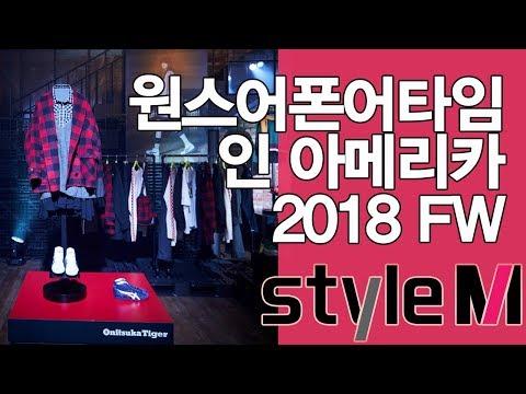 오니츠카타이거 x 안드레아 폼필리오 2018 AW 컬렉션 현장 공개 - 스타일M