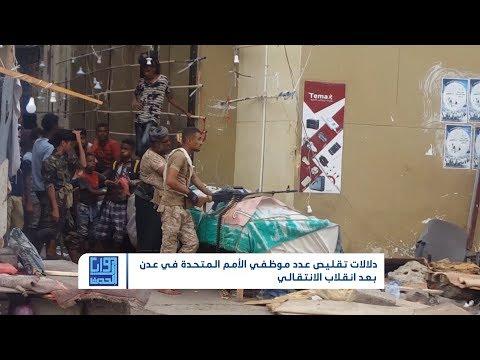 زوايا الحدث   الأمم المتحدة تخفض عدد موظفيها في عدن بسبب الأوضاع الأمنية   تقديم: وجيه السمان