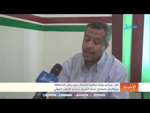 جرائم حوثية إرهابية بالجملة بحق سكان المحافظة و مطالبات بإستمرار حملة التعريف بجرائم الإرهاب الحوثي