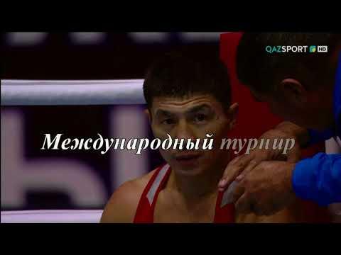 Промо-ролик Кубка Президента РК по боксу-2018