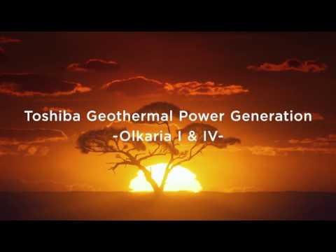 【東芝】経済発展を支える電力インフラ  ケニア・オルカリアの地熱発電  【Toshiba】The geothermal power plant at Olkaria, Kenya