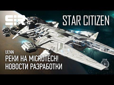 Star Citizen UENN: Реки на microTech!   Новости Разработки