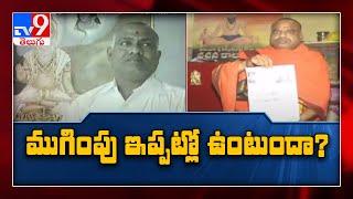 సీరియల్ గా మారిన Brahmamgari Matam వివాదం... జీతాల కోసం సిబ్బంది ఎదురుచూపులు    Kadapa - TV9 - TV9