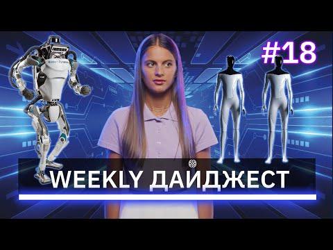 WEEKLY ДАЙДЖЕСТ: Паркур от роботов, Sims в реальной жизни, Приложение от OnlyFans / Geekbrains