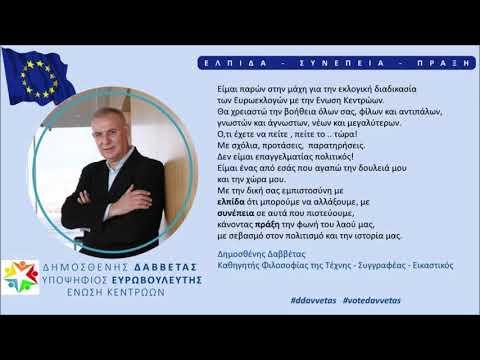 Δημοσθένης Δαββέτας στο Ράδιο Παραπολιτικά με την Αθηναϊδα Νέγκα (17-4-2019)