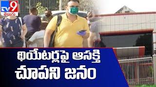 బొమ్మపడింది కానీ ఆసక్తి చూపని జనం - TV9 - TV9