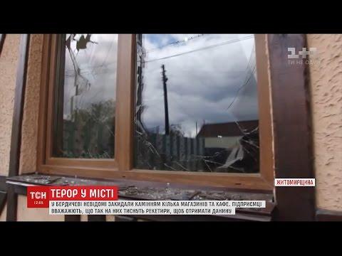 У Бердичеві молодики закидали камінням та цеглою вікна кафе та кількох магазинів