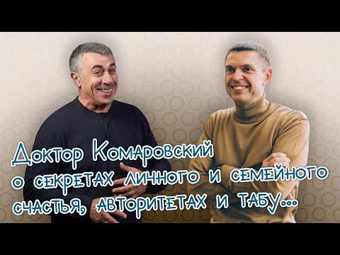 Доктор Комаровский о секретах личного и семейного счастья, авторитетах и табу