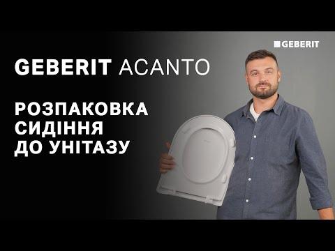 Распаковка и обзор cиденья Geberit Acanto 500.605.01.2