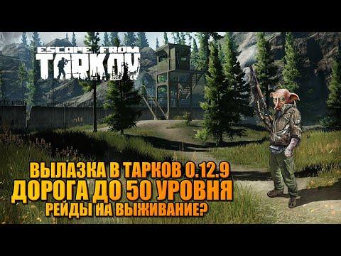 ВЫЛАЗКА В ТАРКОВ 0.12.9 🔥 дорога до 50 уровня, доббиваем последние шаги!