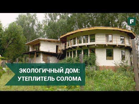 Круглый соломенный дом и баня: экожилье своими руками // FORUMHOUSE