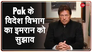 Pakistan के विदेश विभाग का प्रधानमंत्री Imran Khan को सुझाव - ZEENEWS