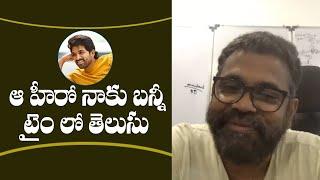 ఆ హీరో నాకు బన్నీ టైం లో తెలుసు |  Director Sukumar Interacts With Amaram Akhilam Prema Movie Team - IGTELUGU