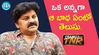 Being an Elder Brother I Know That Pain - Actor Sameer | Frankly With TNR | iDream Telugu Movies - IDREAMMOVIES
